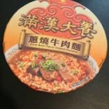 『台湾カップ麺界の最高峰。滿漢大餐 蔥燒牛肉麵 』の画像