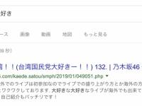 【乃木坂46】佐藤楓、ブログに「台湾国民党大好きー!!」と書いて削除されるwwwwwww