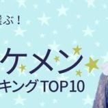 『[アウカナ web]  「aukana」野口衣織が選ぶおすすめイケメンアニメランキングTOP10!【イコラブ】』の画像