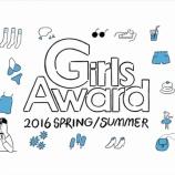 『【乃木坂46】『GirlsAward 2016 SPRING/SUMMER』神イベントだったよな・・・【欅坂46】』の画像