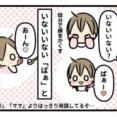 あおいちゃんの発語(1歳前後)