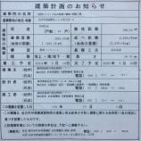 『⑩(仮称)ミライズ仙台駅東(二十人町62戸)』の画像