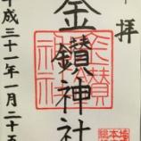 『【御朱印巡り014】金鑚神社』の画像