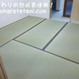 『大阪市西区九条のリフォームの畳の敷き込みへ!』の画像