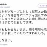 『【NGT48】中井りか『グループに対して誤解を生む発言をして申し訳ない。反省してます。』と謝罪・・・』の画像