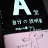 『A型→LOVE(^3^)』の画像