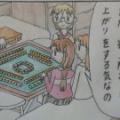 第33話「脱衣麻雀」(前編)(14)
