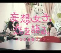【乃木坂46】乃木恋「妄想女子、恋を語る。」の第2話が公開!