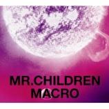 『CD Review Extra:デビュー20周年記念後編「Mr.Children 2005-2010<macro>」全曲レビュー』の画像