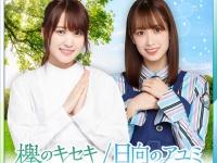 【悲報】『欅のキセキ/日向のアユミ』サービス終了のお知らせ。