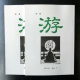 『アンソロジー 短歌『游17号』刊行』の画像
