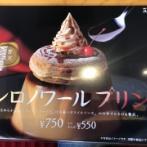 【悲報】コメダ珈琲店の新作シロノワールwwwwww