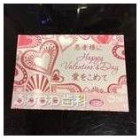 『ハッピーバレンタイン 【篠崎 ふかさわ歯科クリニック】』の画像