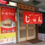 『JAL×はんつ遠藤コラボ企画【松山編2】2日め・かめそば(じゅん)』の画像