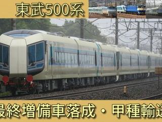 【羽生行き最終】東武500系Revaty最終増備車(509F+510F+511F)が落成・甲種輸送