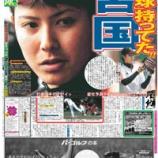 『【野球】巨人・宮国また無失点、原監督も手応え 巨人 3-2 韓国SK』の画像