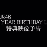 『「Making of 7th BIRTHDAY LIVE ~涙の理由は聞かない~」の予告編映像が公開されましたよ!【乃木坂46】』の画像