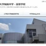 <公式ブログ>工学院大学附属高等学校