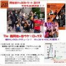 3年連続!阿佐ヶ谷ジャズストリート2019は10/25(金)からです!