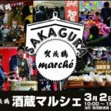 『【イベント】第5回「酒蔵マルシェ」を開催』の画像