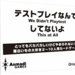 和歌山ボードゲーム倶楽部