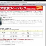 『TAC横浜校2次試験フィードバック』の画像