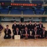 『小野雄大さんが銃剣道全国大会で優勝! メダル賞状額をご購入』の画像