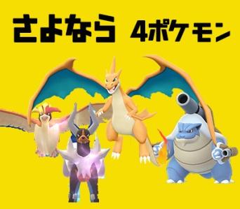 ポケモンGO 12月 イベント