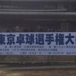 『第69回東京卓球選手権大会(東京オープン2017)結果【 仙台ジュニア 】』の画像