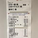 『【乃木坂46】新MCが明らかに!!!『Qさま!!』出演者一覧が公開キタ━━━━(゚∀゚)━━━━!!!』の画像