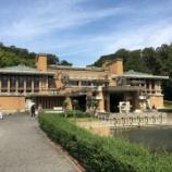 『愛知探検【博物館明治村①】』の画像