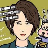 『横浜流星くん出演「あなたの番です」の結末に、○○さん大量発生⁉』の画像