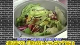 【テレビ】    ガキの使い 絶対に美味しい炊き込みご飯選手権 海外の反応