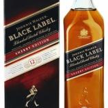 『【新商品】「ジョニーウォーカー ブラックラベル 12年 シェリーエディション」数量限定発売』の画像
