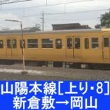 『山陽本線 車窓[上り・8]新倉敷→岡山』の画像