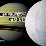 『土星探査機カッシーニからの贈り物は宇宙の音。土星とその衛星エンケラドスとの間に流れるプラズマ波をオーディオ化 2018.07.13』の画像