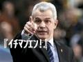 【初めて覚えた日本語は『デンツーサマ』】アギーレ、日本語の勉強始めさせらる!