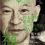 『井上貫道老師の雑誌記事『決着がついたら自由になる』―サンガジャパン』の画像