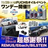 『【スタッフ日誌】明日からREMUS/BILSTEIN/Eibach/FUCHSオイル イベント開催です!!』の画像