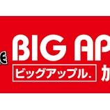 『10/30 ビッグアップル.加古川 特日』の画像