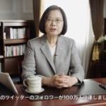 【台湾】蔡英文総統「マスクが少しでもコロナと闘う日本の役に立てれば。共に…」 [海外]