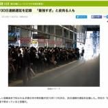 『JR埼京線30日連続遅延記録 今日も60分遅延でした』の画像