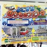 『(番外編)6月9日(土)10日(日)神奈川県横須賀市でよこすかのりものフェスタ!』の画像