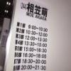 AKB相笠萌、9:00から21:30まで握手会→「休憩時間ないの?」→「常に休憩時間のようなものです」
