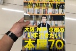 ホホホ座の件。交野市駅近くのセンチな本屋さん『ぽんぽんぽん』が雑誌SAVVYに載ってる!