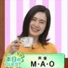 『M・A・O、好きなやつw』の画像