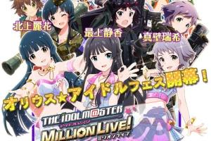 【グリマス】スマホ向けアプリ「しんぐんデストロ~イ!」に麗花、静香、瑞希が登場!