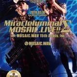 『ライブCD、8/30一般発売ですヽ(=´▽`=)ノ >>>「MiracleluminalΣMOSAIC.LIVE!!〜MOSAIC.WAV 15th Anniv.〜」CD 』の画像