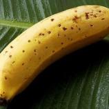 『皮まで食べられるバナナ』の画像