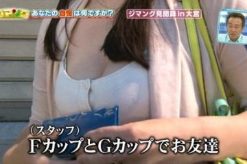テレビで素人の女の子がエロいおっぱいの谷間を